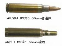 自衛隊で使われている実弾と空包(提供=陸上自衛隊北部方面総監部)
