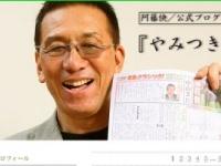 大動脈破裂胸腔内出血で急死した俳優の阿藤快さん(写真は公式ブログより)
