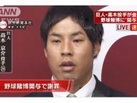 会見で謝罪する巨人の高木京介投手(『ANNニュース』より)