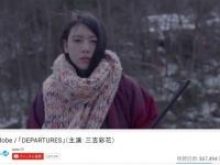 「globe / 『DEPARTURES』(主演:三吉彩花)」(avex/YouTubeより)