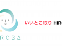 株式会社HIROBAのプレスリリース画像