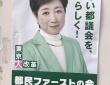 「調子に乗った感」で失敗。小池百合子希望の党代表はどこへ行くのか