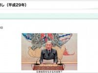 宮内庁HP「天皇陛下お誕生日に際し(平成29年)」より