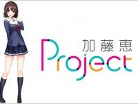 TVアニメ『冴えない彼女の育てかた』公式サイトより。