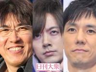 石橋貴明(とんねるず)、DAIGO、西島秀俊