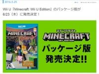 任天堂公式サイト「トピックス」より