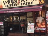 「いきなり!ステーキ」新業態が3カ月で閉店「からあげブームにのれず…」