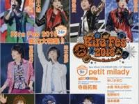 「Pick-up Voice」(音楽専科社)2016年9月号