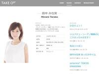 田中みな実公式ホームページ