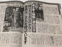 「女性自身」11月27日号(光文社)