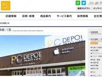 PC DEPOT公式サイトより