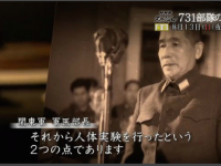 8月13日に初回放送された『731部隊の真実〜エリート医学者と人体実験〜』(Nスペ公式HPより)