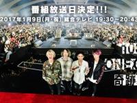 『ONE OK ROCK 18祭(フェス)』NHKオンライン より