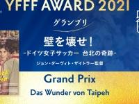 特定非営利活動法人横浜スポーツコミュニケーションズのプレスリリース画像