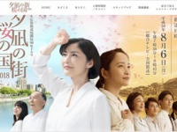 NHK『夕凪の街 桜の国2018』番組サイトより