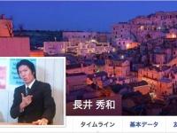 長井秀和Facebookより