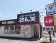 サトフードサービス株式会社/天丼・天ぷら本舗 さん天のプレスリリース画像