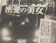 「女性自身」4月2日号(光文社)
