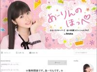 ※イメージ画像:ももいろクローバーZ・佐々木彩夏オフィシャルブログ「あーりんのほっぺ」より