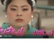 『カンナさーん!』渡辺直美がインスタのフォロワー招集 シナリオに賛否