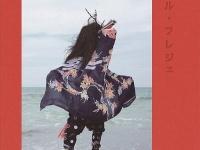 シャルル・フレジェ写真集『YOKAI NO SHIMA』(青幻舎)