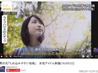 『男の兄「ため込みやすい性格」 女性アイドル刺傷(16/05/22) 』(YouTube/ANNnewsCHより)
