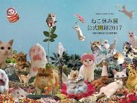 ねこ休み展2017