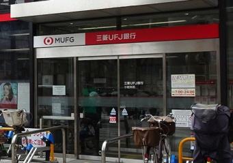 三菱UFJ銀行の店舗(「Wikipedia」より)