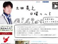 ニッポン放送『土田晃之 日曜のへそ』番組サイトより