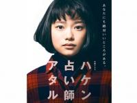 「木曜ドラマ『ハケン占い師アタル』|テレビ朝日」より