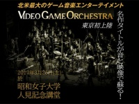 VIDEO GAME ORCHESTRA 公式サイトより。