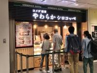 コメダ珈琲店が運営するコッペパン専門店「やわらかシロコッペ」