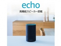 「Amazon Echo」(「Amazon.co.jp」より)