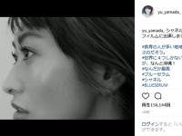 インスタグラム:山田優(@yu_yamada_)より