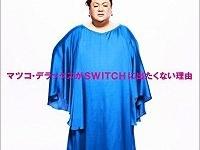 「SWITCH」(スイッチ・パブリケーションズ)Vol.34 No.5号