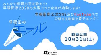早稲田祭2020運営スタッフのプレスリリース画像