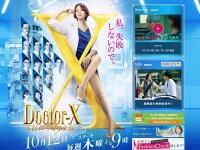 テレビ朝日系『ドクターX ~外科医・大門未知子~』番組公式サイトより