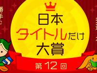 第12回「日本タイトルだけ大賞」が今年も開催