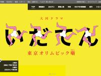 ※画像はNHK大河ドラマ『いだてん』公式サイトから