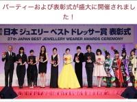 『第27回日本ジュエリーベストドレッサー賞』公式サイトより。