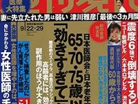 「週刊現代」(講談社)2018年9月22日・29日号