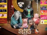 映画『SING/シング』公式サイトより。