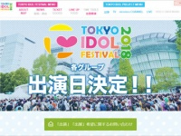 『TOKYO IDOL FESTIVAL 2018』公式サイトより