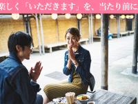 一般社団法人日本会食恐怖症克服支援協会のプレスリリース画像
