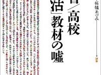 『文科省/高校 「妊活」教材の嘘』論創社