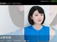 スターダストプロモーション・永野芽郁の公式プロフィールページより。