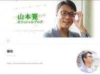山本寛公式ブログより