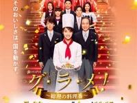 テレビ朝日系『グ・ラ・メ!~総理の料理番~』番組サイトより