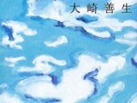 『将棋の子』(講談社文庫)