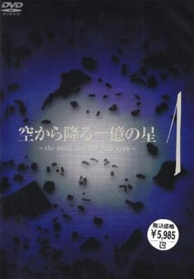『空から降る一億の星 第1巻』ビクターエンタテインメント